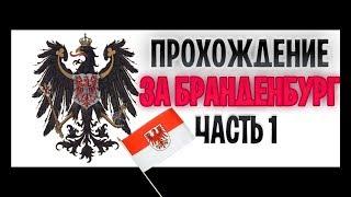 Прохождение за БРАНДЕНБУРГ #1 ПРАВЛЕНИЕ ФРИДРИХА ВТОРОГО [Europa Universalis IV]