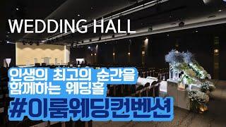 이룸웨딩컨벤션, 인생의 최고의 순간을 함께하는 웨딩홀