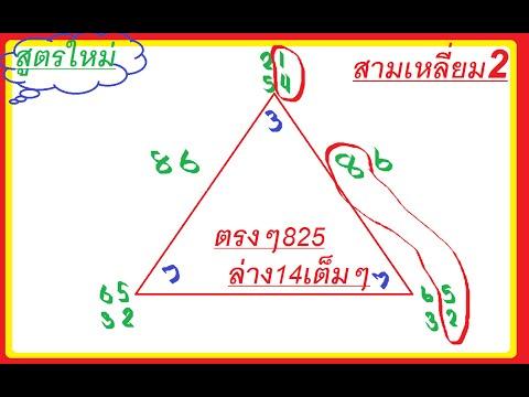 มาแล้วเลขเด็ดงวดนี้16มิ.ย.59กับสูตรหวยใหม่แม่นๆสามเหลี่ยม2(สำหรับแนวทาง)