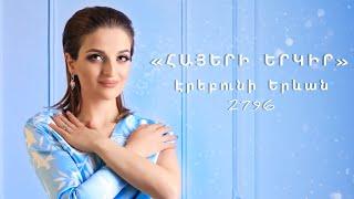 "Silva Hakobyan - ""Hayeri Yerkir"" (2015) HD"