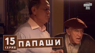 Папаши - сериал юмор 15 серия в HD (16 серий).