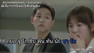 [ตัดเสียงร้อง] CHEN (EXO) & Punch – Everytime ชีวิตเพื่อชาติ รักนี้เพื่อเธอ ost.