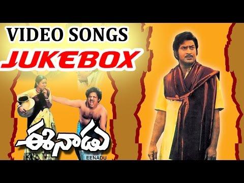Eenadu Telugu Movie Full Video Songs Jukebox || Krishna, Jamuna , Radhika.