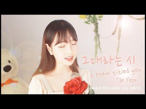 태연 Taeyeon - 그대라는 시 (All About You) COVER | [CVS]