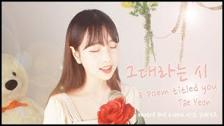 태연 Taeyeon - 그대라는 시 (All About You) COVER | [CVS]