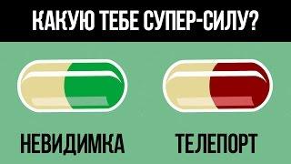 - ГОЛОВОЛОМКА Выбери себе супер силу  БУДЬ В КУРСЕ TV