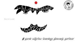 தேடிச் சோறுநிதந் தின்று Thedi choru nitham