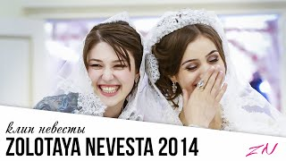 ВЕСЕЛАЯ НЕВЕСТА I ЧЕЧЕНСКАЯ СВАДЬБА ХИТ 2014