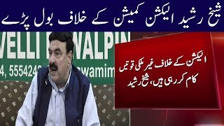 Sheikh Rasheed Strange Demand From Election Commission | Neo News