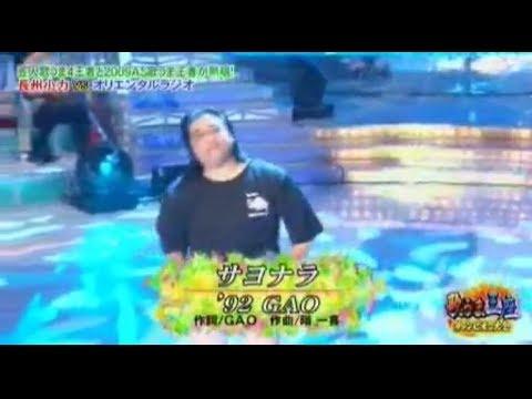 【歌うま王座】長州小力 サヨナラ