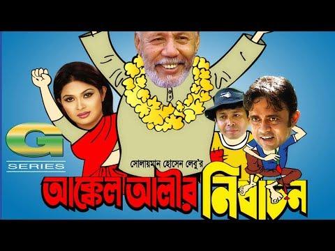 Akkel Alir Nirbachon | Full Movie | Shimla | A Kh M Hasan | ATM Shamsuzzaman