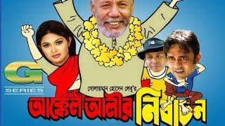 Akkel Alir Nirbachon | HD1080p | Shimla | A Kh M Hasan | ATM Shamsuzzaman | Bangla Movie