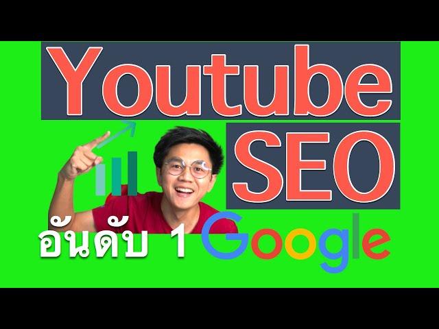 Youtube SEO อันดับ #1 บน Google ปี 2020 ปัจจัยไม่พลาดดังนี้