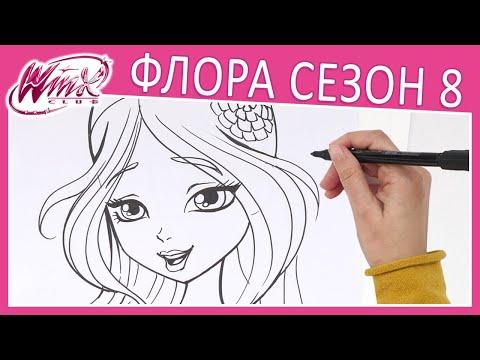 Винкс Клуб - Сезон 8 - Как нарисовать Флору [ОБУЧАЮЩЕЕ ВИДЕО]