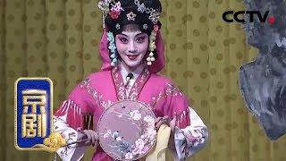 《CCTV空中剧院》 20190925 京剧《红娘》| CCTV戏曲