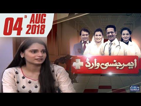 Naya Rishta Nayi Mohabbat   Emergency Ward   SAMAA TV   04 August 2018