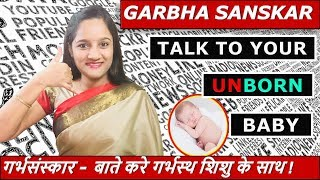 Garbh Sanskar ( गर्भसंस्कार ) : How to Talk to Your Unborn Baby ? (Prenatal Bonding)