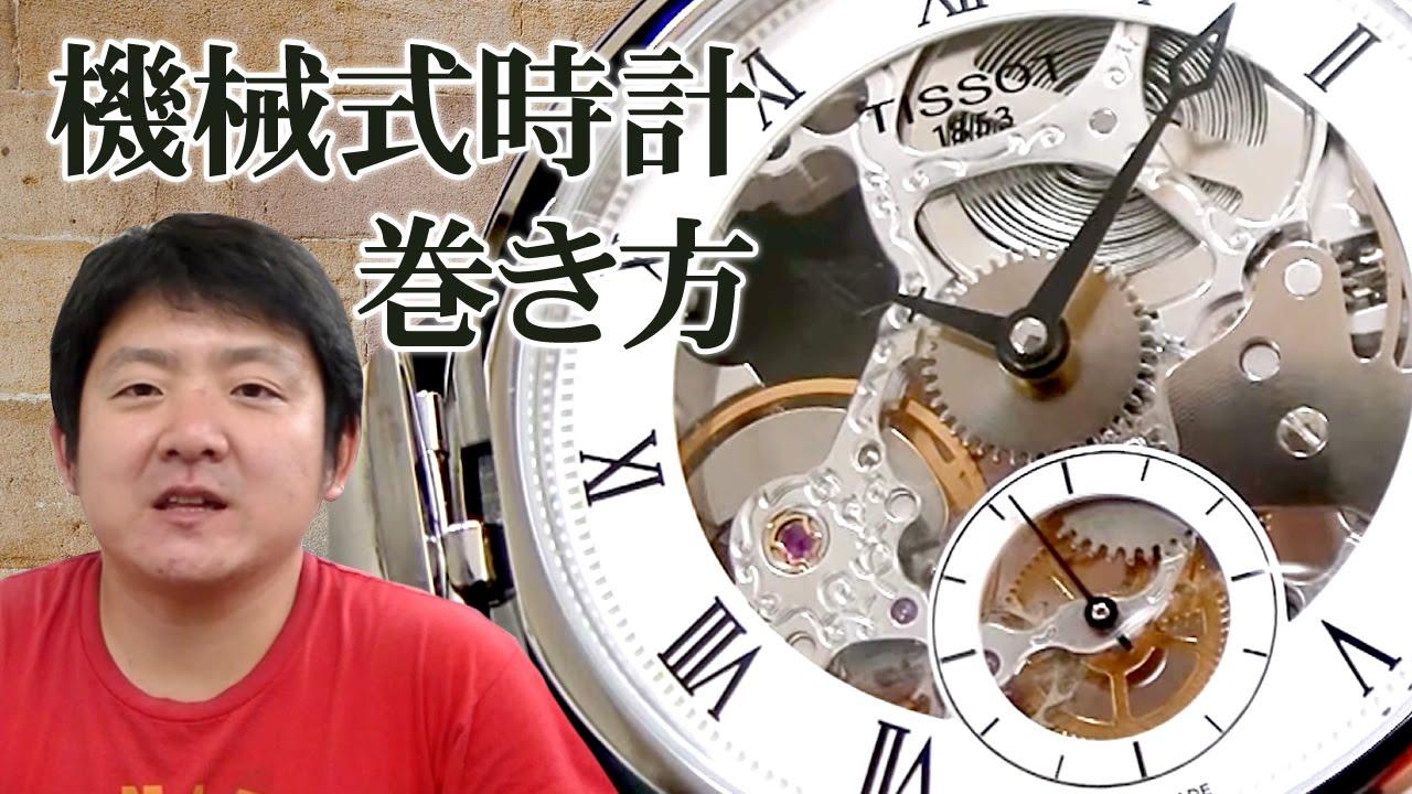 0f5d31033b 自動巻き、手巻き式、クォーツ時計など、時計の選び方