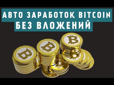 Автоматический заработок биткоин (bitcoin)/(сатоши)