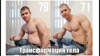 постер к видео Как похудеть к лету | Трансформация | Прощаюсь с жиром | Низкоуглеводная диета | Сушка за 60 дней