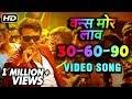 Once More Laav (30-60-90) | Video Song | Lagna Mubarak | Adarsh Shinde, Sai-Piyush | Sanjay Jadhav