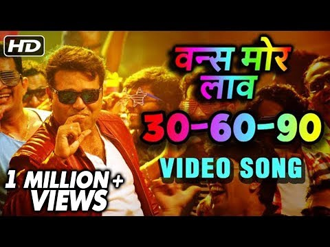 Once More Laav (30-60-90) | Video Song | Lagna Mubarak | Adarsh Shinde, Sai-Piyush | Sanjay Jadhav
