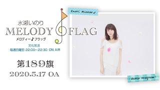 水瀬いのり MELODY FLAG 第189旗