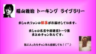 【ものまね】福山雅治 ましゃの十八番 アントニオ猪木 平泉成♪ 今波さん...