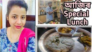 Assamese Vlog- আজি আকৌ Cake বনাব Try কৰিলো🎂🎂 আজি দেউতালৈ কি  Special বনলো🧆🧆