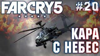 Far Cry 5 #20 💣 - Кара С Небес - Прохождение, Сюжет, Открытый мир