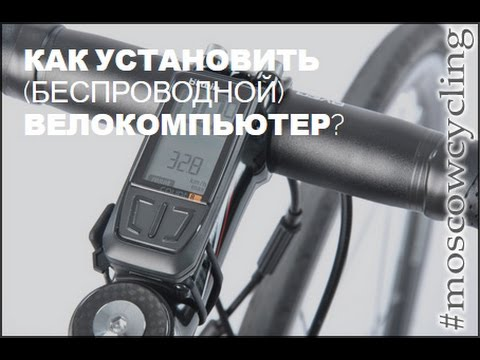 Как устанавливать беспроводной компьютер на велосипед #moscowcycling