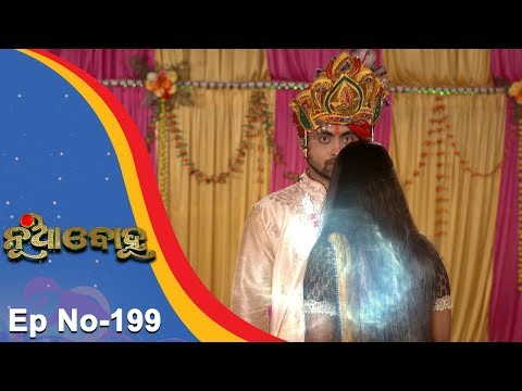 Nua Bohu | Full Ep 199 | 5th Mar 2018 | Odia Serial - TarangTV