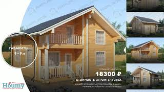Проект дома 2 этажа 8 на 8 с мансардой из бруса с балконом и террасой. Общая площадь 141.23 м².