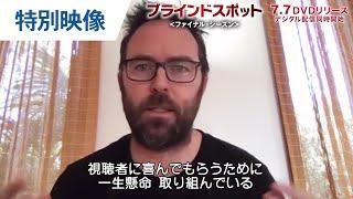 【特別映像】「ブラインドスポット<ファイナル・シーズン>」7.7 DVDリリース/デジタル同時配信