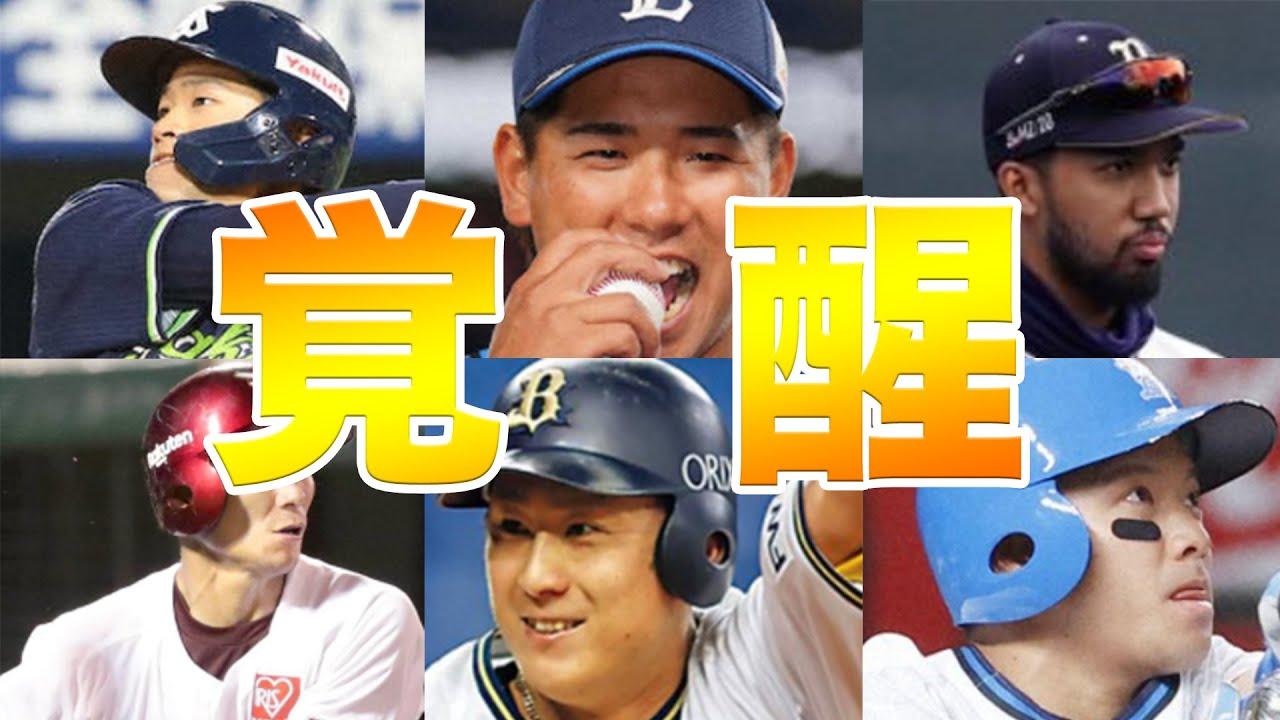 【覚醒】今季、レギュラーを掴んだ選手たち!!!【ポジ猫檻】