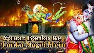 Vanar Banko Re Lanka Nagri Mein || Jaya Kishori Ji, Chetna Sharma ||  Latest Hanuman Bhajan #SCI
