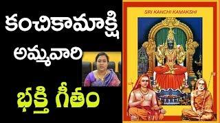 kamakshi song by D Sreelekha || కంచికామాక్షి భక్తి గీతం || Daivabhakthi || Telugu bhakti song