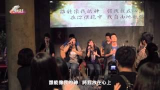 6. 自由地歌唱 | 讚美之泉台北�...