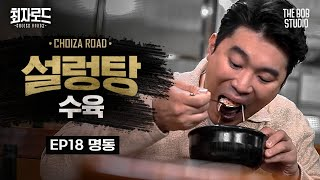 [Choiza Road 2] Hidden gem in Myeong-dong. EP18 Our beloved Seolleongtang