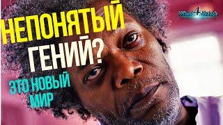 Неуязвимый, Сплит, Стекло - обзор трилогии Шьямалана