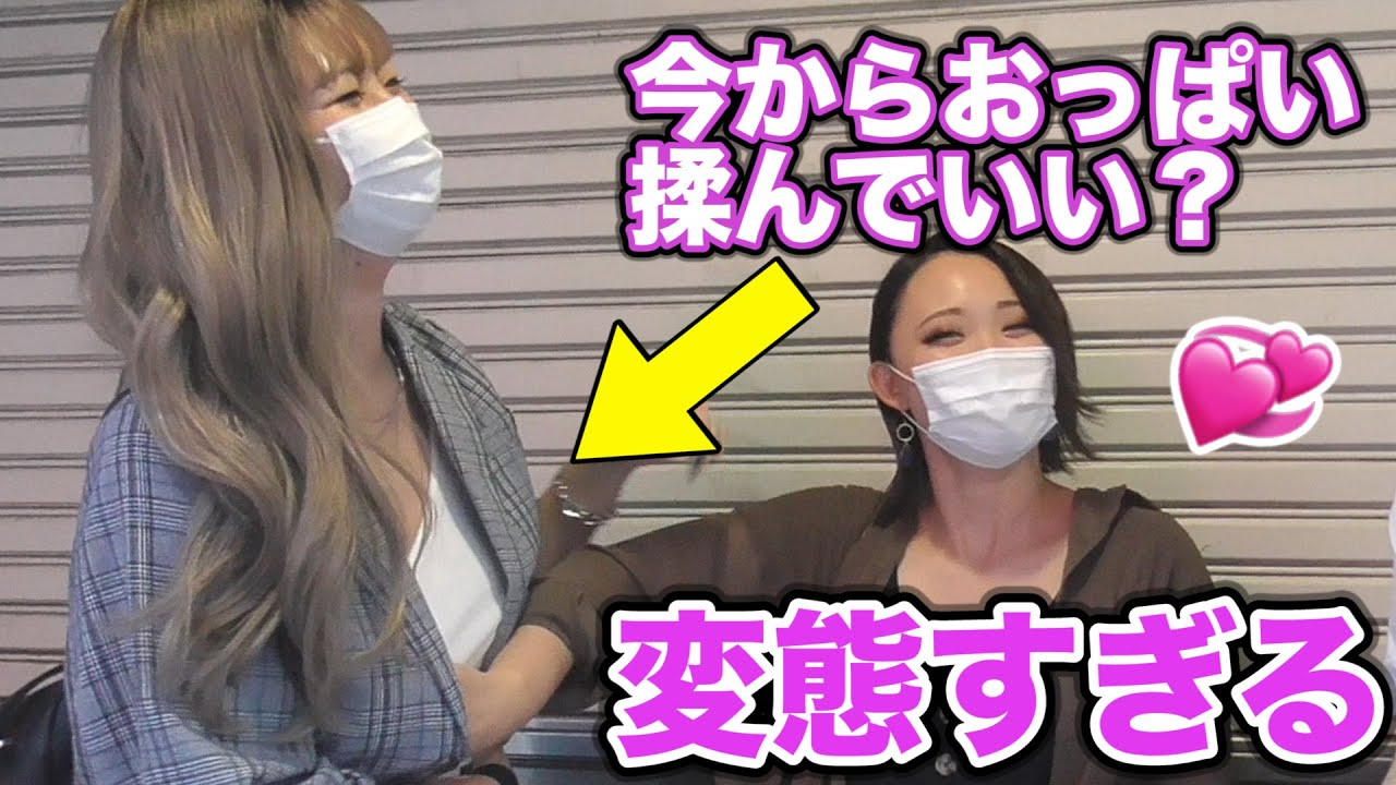 渋谷の女達に胸触らせて?と言ったらマジでヤバかったwwwww