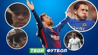 Почему Барселона ОБЫГРАЕТ Челси? Неймар ПЬЯНЫЙ на вечеринке! Азар УХОДИТ в Сити | Трансферы 2018