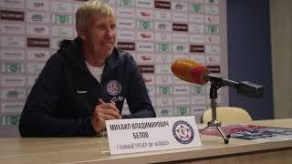 Послематчевая пресс-конференция «КАМАЗ» 4:0 «Волга»