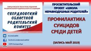 ПРОФИЛАКТИКА СУИЦИДОВ СРЕДИ ДЕТЕЙ И ПОДРОСТКОВ. ЗАПИСЬ 30.05.2019