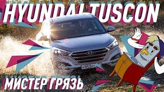 Новый Hyundai Tuscon 2018/Самый грязный автомобиль/Большой Тест Драйв