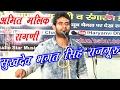 दिल छुने वाली हरियाणवी रागणी | Sukhdev Bhagat Singh Rajguru | New Haryanvi Ragni 2017 | Amit Malik video
