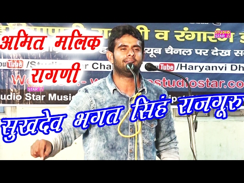 दिल छुने वाली हरियाणवी रागणी | Sukhdev Bhagat Singh Rajguru | New Haryanvi Ragni 2017 | Amit Malik