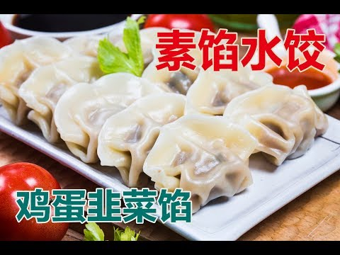 中餐美食 鸡蛋韭菜馅饺子 手工水饺 比肉馅水饺都好吃