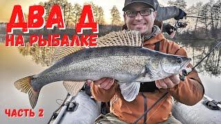 Два Д на рыбалке Часть 2 Рыбалка с лодки с другом