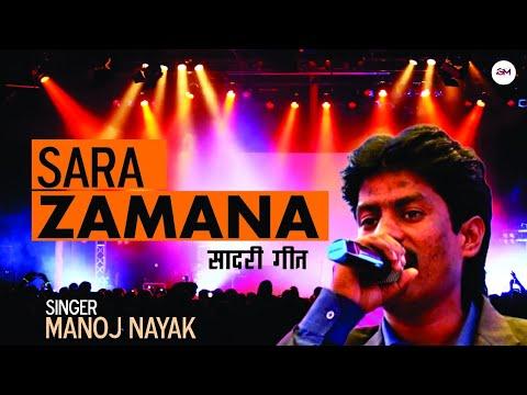 Sara Jamana || Manoj Nayak || Christmas Song || Christmas Carnival Ranchi
